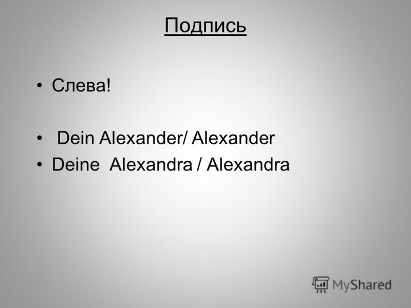 Подпись Слева! Dein Alexander/ Alexander Deine Alexandra / Alexandra