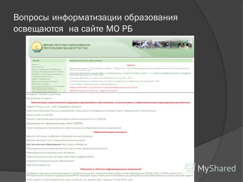 Вопросы информатизации образования освещаются на сайте МО РБ