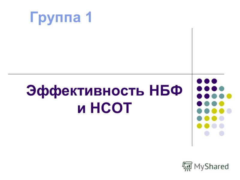 Группа 1 Эффективность НБФ и НСОТ