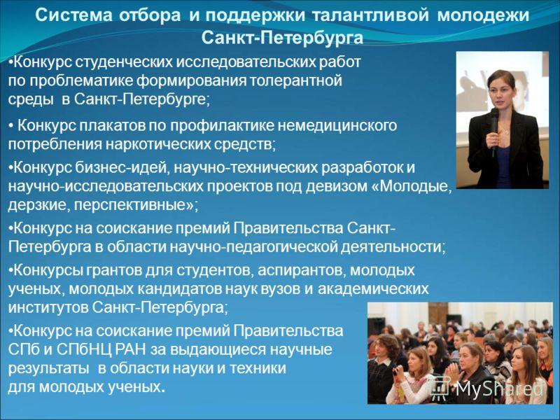 Система отбора и поддержки талантливой молодежи Санкт-Петербурга Конкурс студенческих исследовательских работ по проблематике формирования толерантной среды в Санкт-Петербурге; Конкурс плакатов по профилактике немедицинского потребления наркотических