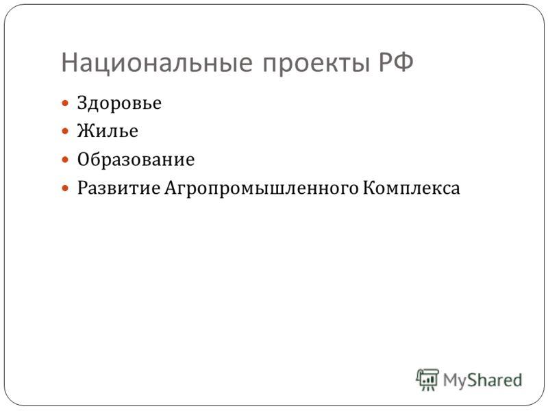 Национальные проекты РФ Здоровье Жилье Образование Развитие Агропромышленного Комплекса