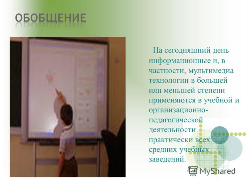На сегодняшний день информационные и, в частности, мультимедиа технологии в большей или меньшей степени применяются в учебной и организационно- педагогической деятельности практически всех средних учебных заведений.