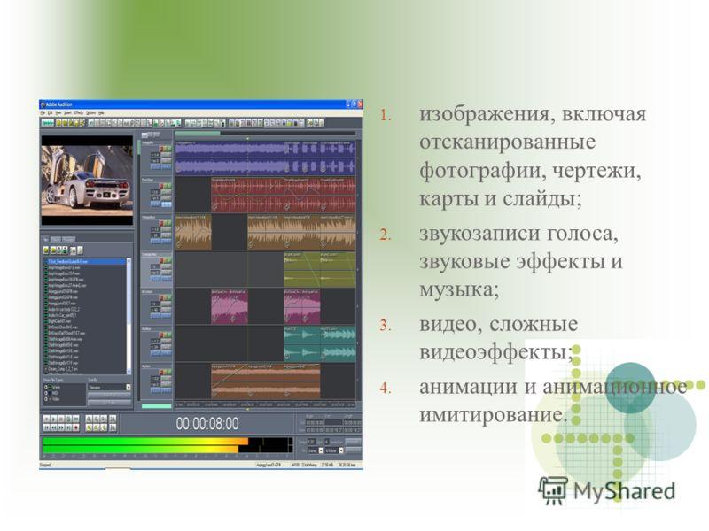 1. изображения, включая отсканированные фотографии, чертежи, карты и слайды; 2. звукозаписи голоса, звуковые эффекты и музыка; 3. видео, сложные видеоэффекты; 4. анимации и анимационное имитирование.