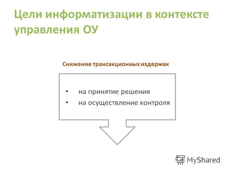 Цели информатизации в контексте управления ОУ на принятие решения на осуществление контроля Снижение трансакционных издержек