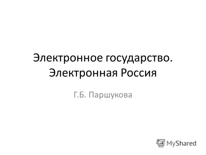 Электронное государство. Электронная Россия Г.Б. Паршукова