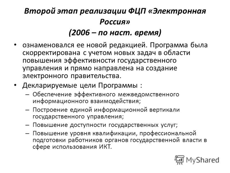 Второй этап реализации ФЦП «Электронная Россия» (2006 – по наст. время) ознаменовался ее новой редакцией. Программа была скорректирована с учетом новых задач в области повышения эффективности государственного управления и прямо направлена на создание