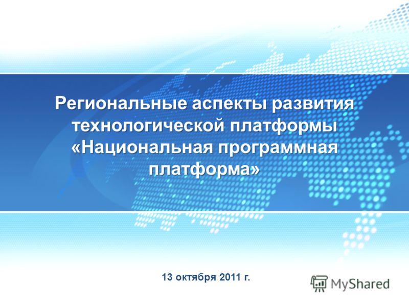 13 октября 2011 г. Региональные аспекты развития технологической платформы «Национальная программная платформа»