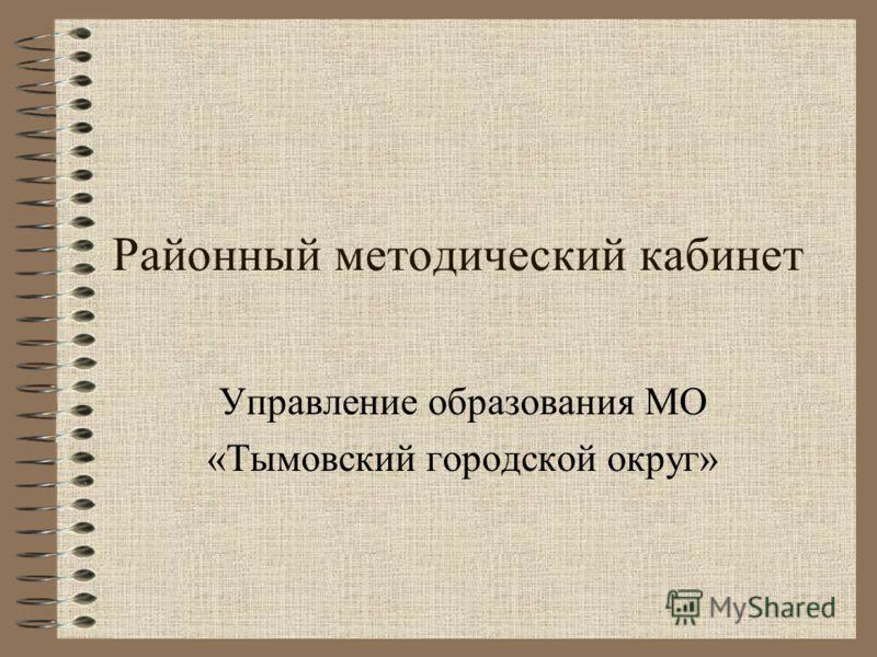 Районный методический кабинет Управление образования МО «Тымовский городской округ»
