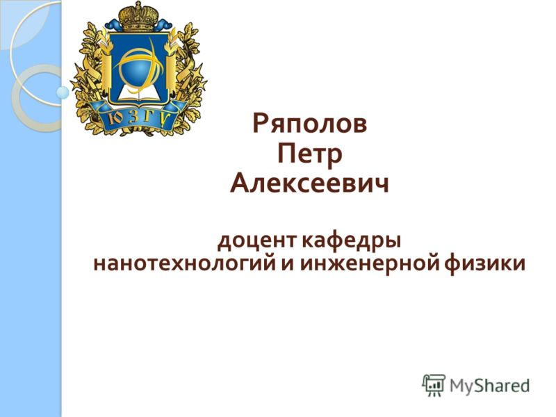Ряполов Петр Алексеевич доцент кафедры нанотехнологий и инженерной физики