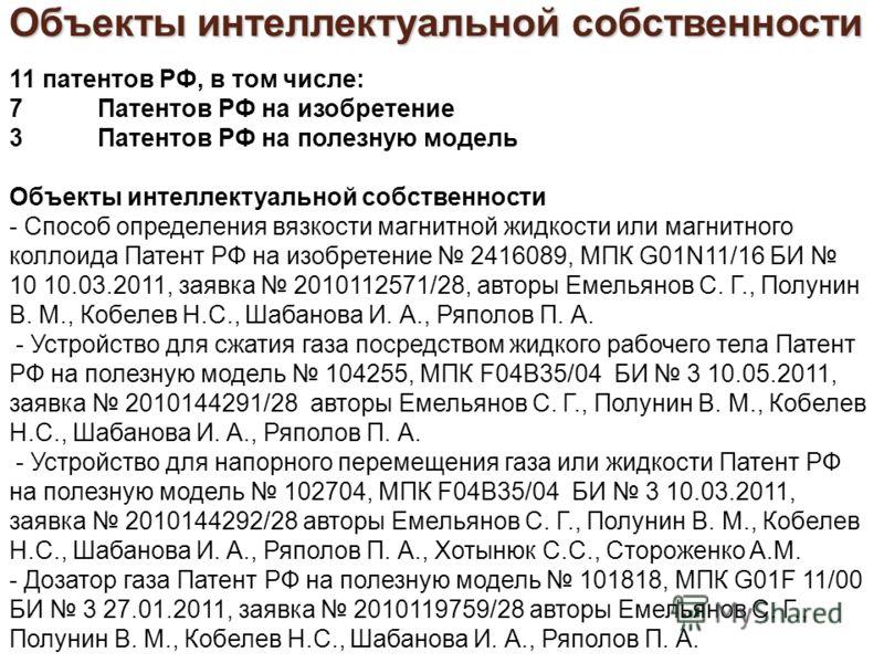Объекты интеллектуальной собственности 11 патентов РФ, в том числе: 7Патентов РФ на изобретение 3Патентов РФ на полезную модель Объекты интеллектуальной собственности - Способ определения вязкости магнитной жидкости или магнитного коллоида Патент РФ