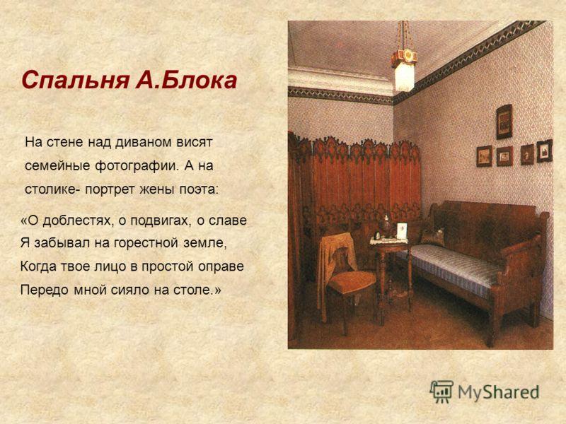 Жена поэта Л.Д.Менделеева увлекалась коллекционированием фарфоровых изделий, которые можно увидеть в серванте. В голодные годы в финской печке (в углу) сгорело много мебели. Столовая