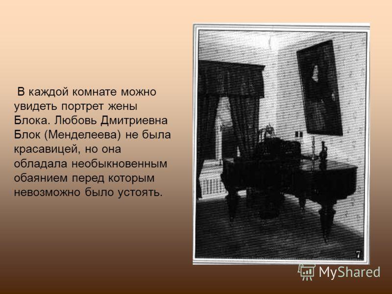 В кабинете Блока висит «Скорбящая Мадонна» Сассоферрато. Поэт любил смотреть на нее и находить сходства со своей женой.