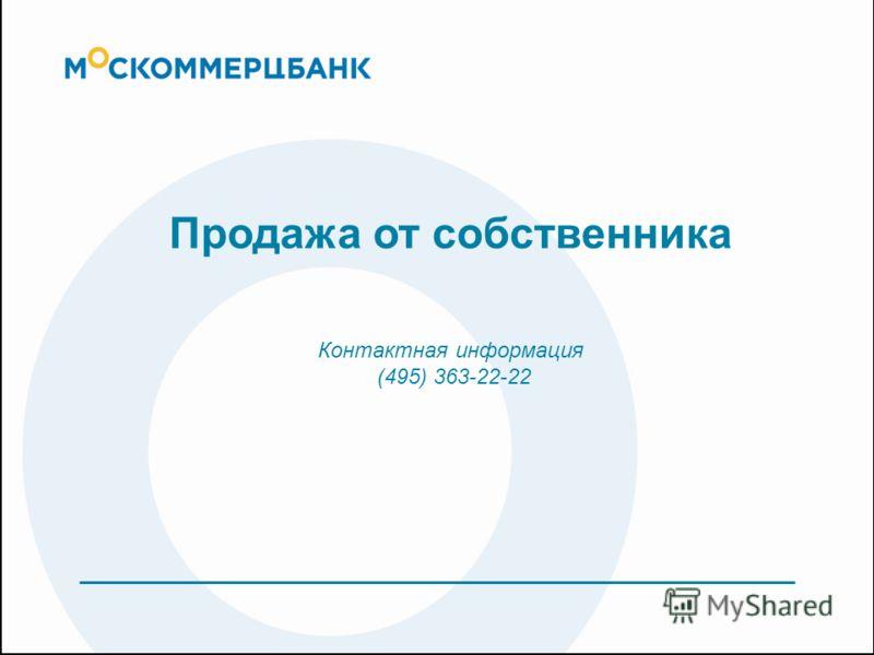 Продажа от собственника Контактная информация (495) 363-22-22