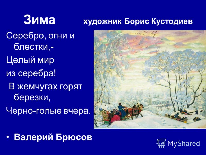 Зима художник Борис Кустодиев Серебро, огни и блестки,- Целый мир из серебра! В жемчугах горят березки, Черно-голые вчера. Валерий Брюсов