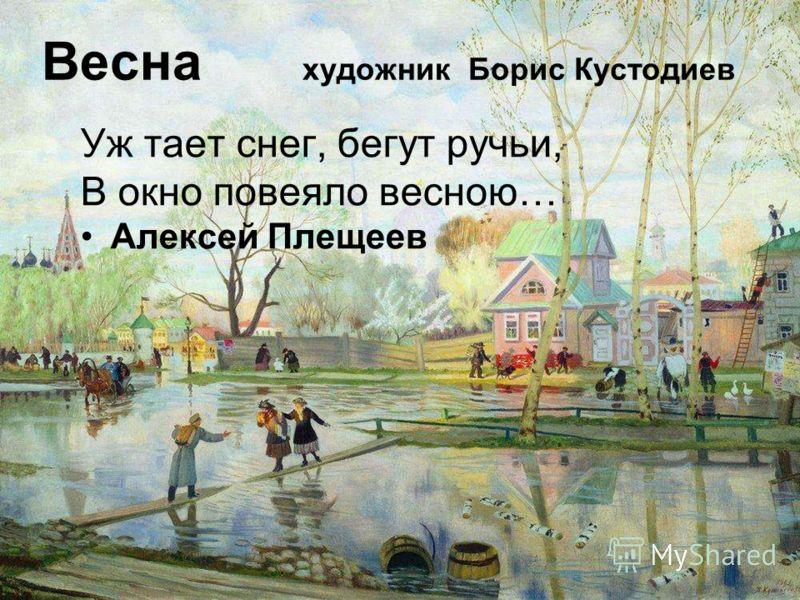 Весна художник Борис Кустодиев Уж тает снег, бегут ручьи, В окно повеяло весною… Алексей Плещеев