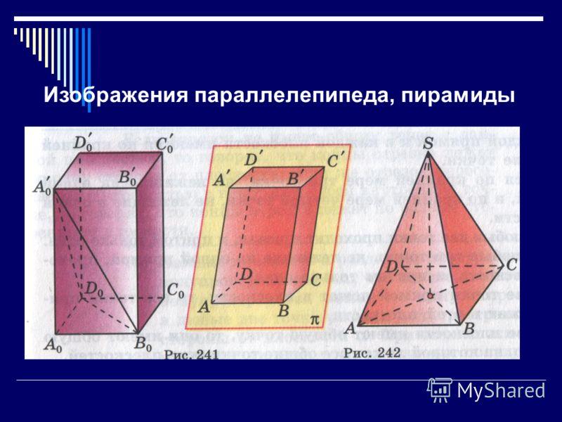 Изображения параллелепипеда, пирамиды