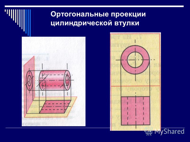 Ортогональные проекции цилиндрической втулки