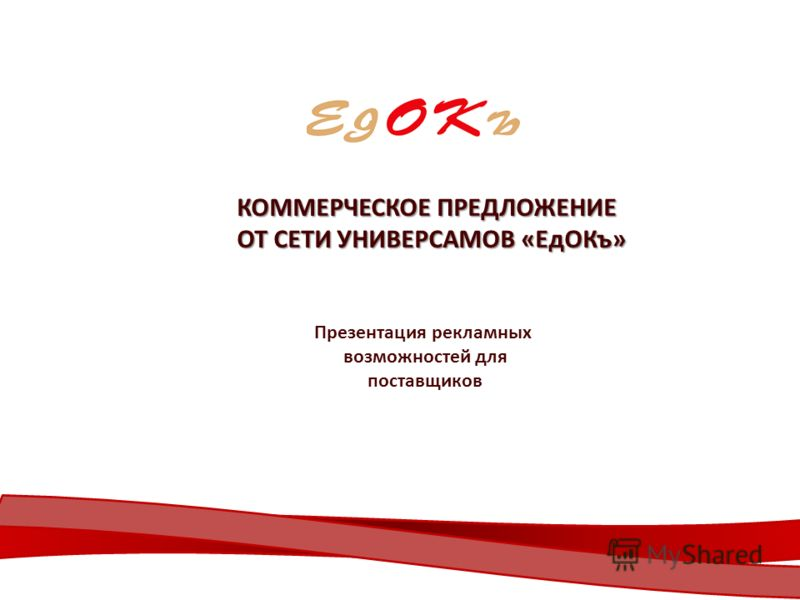 КОММЕРЧЕСКОЕ ПРЕДЛОЖЕНИЕ ОТ СЕТИ УНИВЕРСАМОВ «ЕдОКъ» Презентация рекламных возможностей для поставщиков