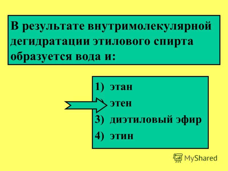 В результате межмолекулярной дегидратации этилового спирта образуется вода и: 1) этан 2) этен 3) диэтиловый эфир 4) этин