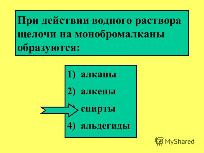 При взаимодействии этилового спирта с натрием образуется этилат натрия и: 1) вода 2) водород 3) углекислый газ 4) гидрид натрия