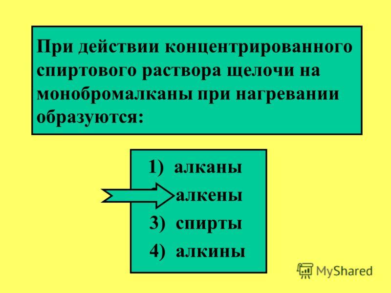 При действии водного раствора щелочи на монобромалканы образуются: 1)алканы 2) алкены 3)спирты 4) альдегиды