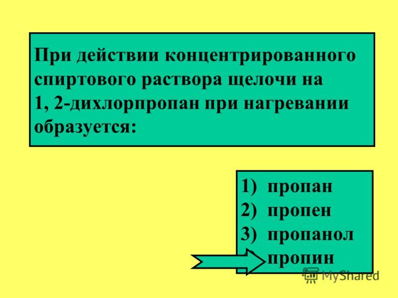 При действии концентрированного спиртового раствора щелочи на монобромалканы при нагревании образуются: 1) алканы 2) алкены 3) спирты 4) алкины