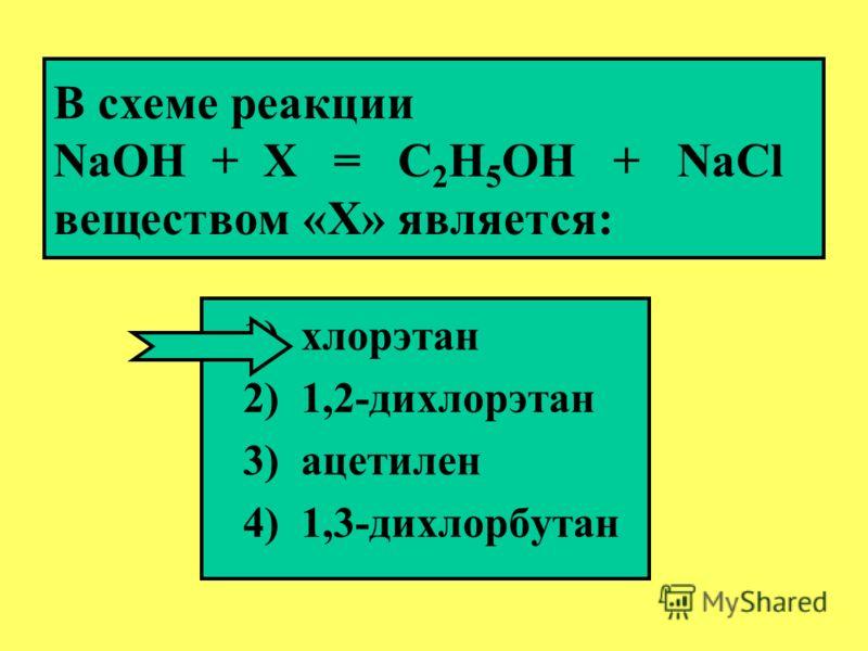 1) пропан 2) пропен 3) пропанол 4) пропин При действии концентрированного спиртового раствора щелочи на 1, 2-дихлорпропан при нагревании образуется: