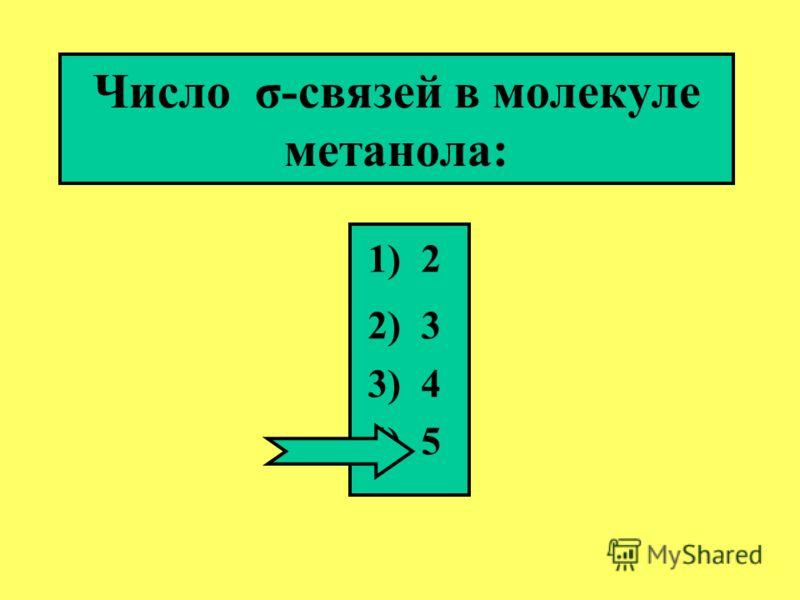 Какое из приведенных веществ является ароматическим спиртом? 1) C 6 H 5 OH 2) C 6 H 5 CH 2 OH 3) C 6 H 13 OH 4) C 6 H 5 CОOH