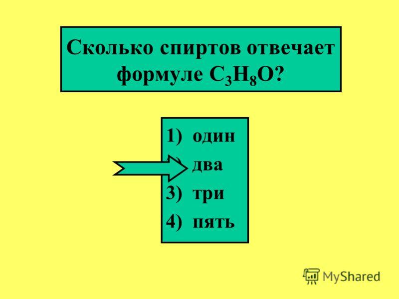 Соединения бутанол-1 и 2-метилпропанол-1 являются: 1) изомерами углеродного скелета 2) гомологами 3) одним и тем же веществом 4) пространственными изомерами