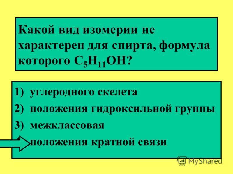 Сколько спиртов отвечает формуле C 3 H 8 O? 1) один 2) два 3) три 4) пять