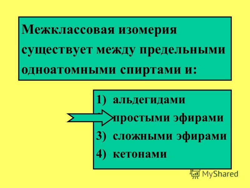 Какой вид изомерии не характерен для спирта, формула которого C 5 H 11 OH? 1) углеродного скелета 2) положения гидроксильной группы 3) межклассовая 4) положения кратной связи