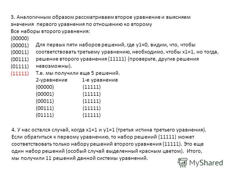 3. Аналогичным образом рассматриваем второе уравнение и выясняем значения первого уравнения по отношению ко второму Все наборы второго уравнения: (00000) (00001) (00011) (00111) (01111) (11111) Для первых пяти наборов решений, где y1=0, видим, что, ч