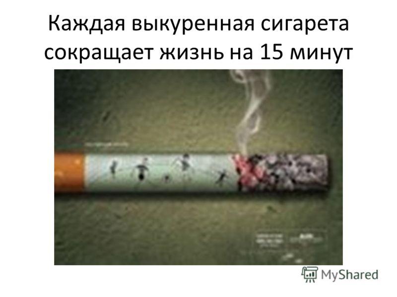 Каждая выкуренная сигарета сокращает жизнь на 15 минут