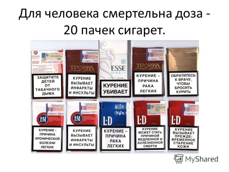Для человека смертельна доза - 20 пачек сигарет.