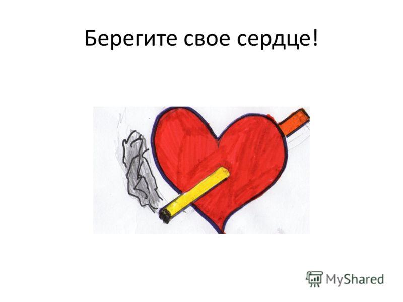 Берегите свое сердце!