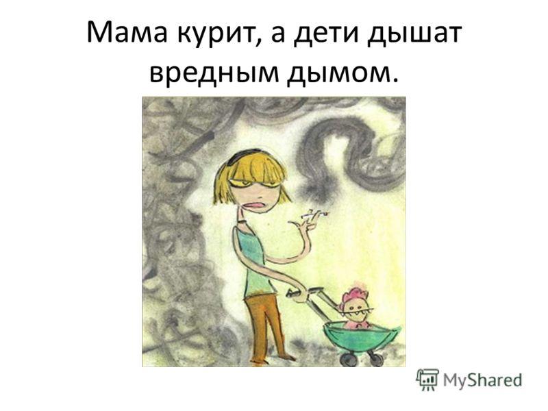 Мама курит, а дети дышат вредным дымом.