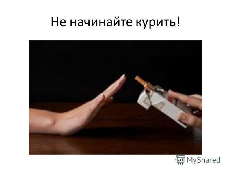 Не начинайте курить!