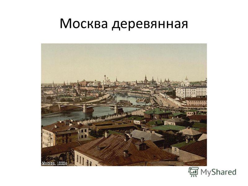 Москва деревянная