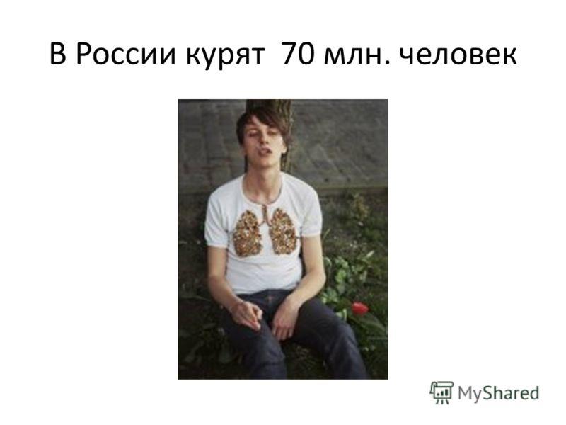 В России курят 70 млн. человек