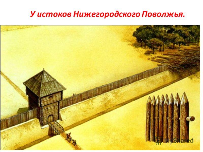 У истоков Нижегородского Поволжья.