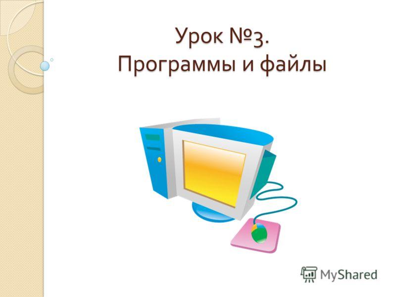 Урок 3. Программы и файлы