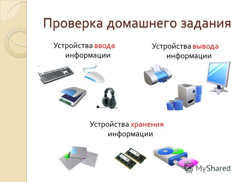 Устройства ввода информации Устройства вывода информации Устройства хранения информации
