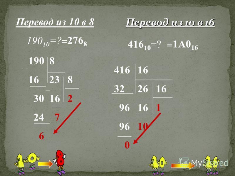 10 1. 10 2 25 10 = ? 25 2 24 12 2 1 12 6 2 0 6 3 2 0 2 1 1 =11001 2 Переведите самостоятельно : 1) 55 10 = 2)65 10 = 110111 2 1000001 2