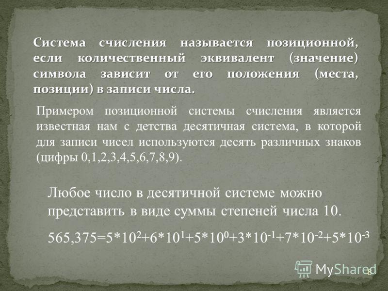 7 Примером, непозиционной системы, которая сохранилась до наших дней, может служить Римская система счисления, которая применялась более двух с половиной тысяч лет назад в Древнем Риме. В основе лежали знак I ( один палец) для числа 1, V (раскрытая л