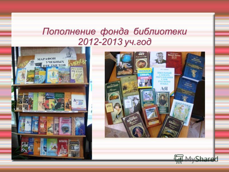 Пополнение фонда библиотеки 2012-2013 уч.год