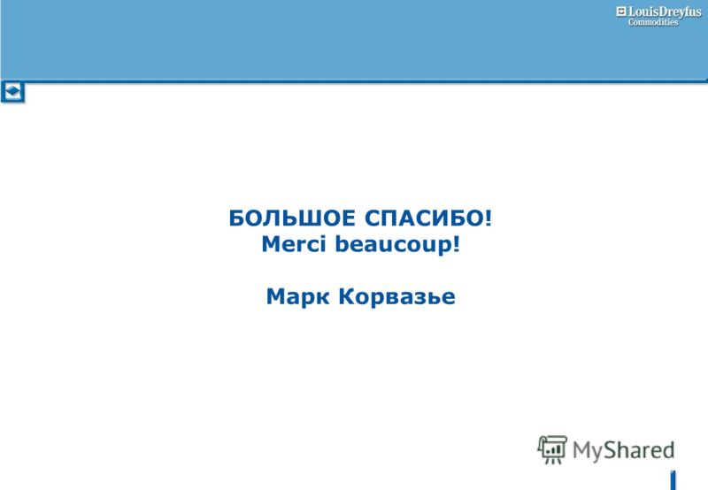 БОЛЬШОЕ СПАСИБО! Merci beaucoup! Марк Корвазье