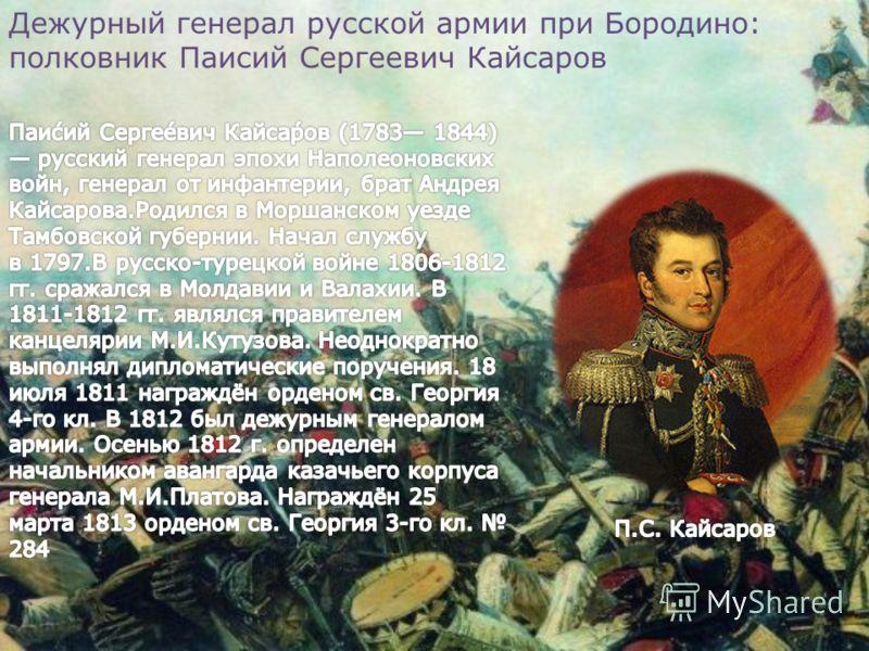 Дежурный генерал русской армии при Бородино: полковник Паисий Сергеевич Кайсаров
