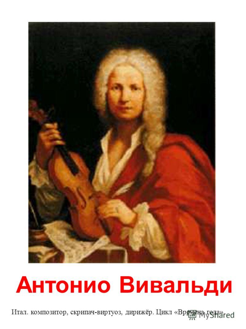 Доменико Скарлатти Итал. композитор, клавесинист. Сонаты, оперы, кантаты. Создал виртуозный стиль игры на клавесине.