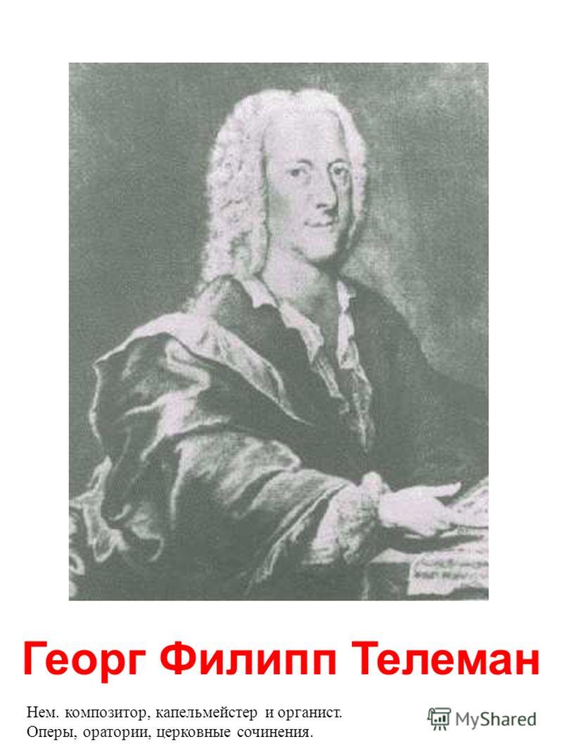 Антонио Вивальди Итал. композитор, скрипач-виртуоз, дирижёр. Цикл «Времена года».