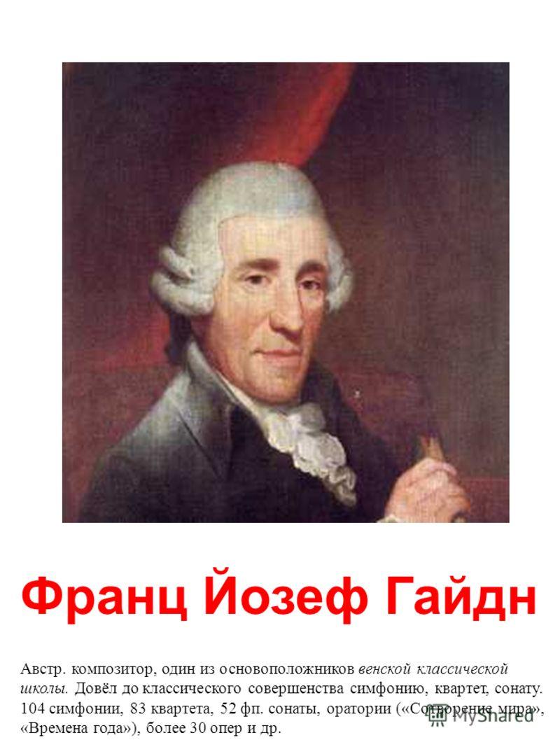Клаудио Монтеверди Итал. композитор, крупнейший муз. драматург, развивал оперный жанр. Оперы «Орфей», «Ариадна», «Коронация Поппеи».